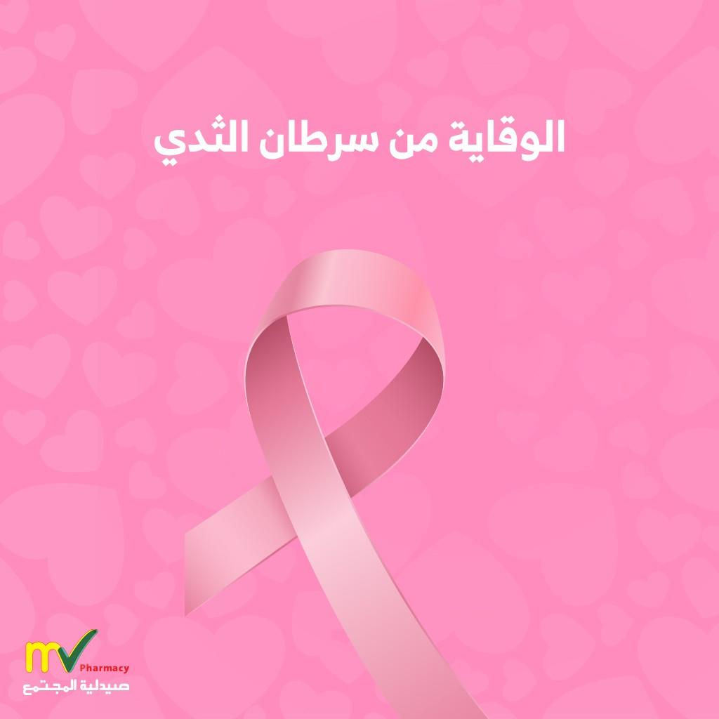 الوقاية من سرطان الثدي