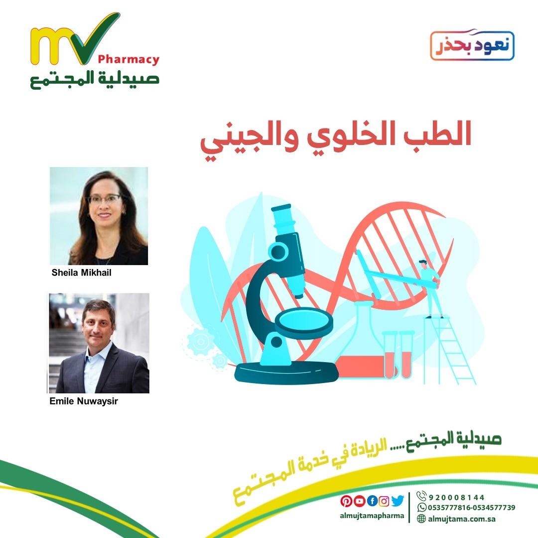 الطب الخلوي والجيني