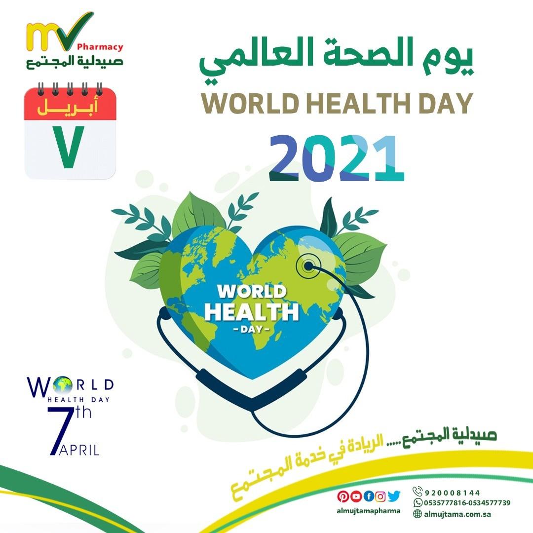 يوم الصحة العالمي 2021