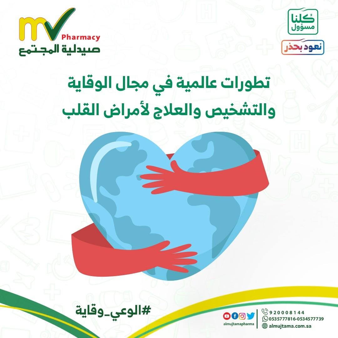 تطورات عالمية في مجال الوقاية والتشخيص والعلاج لأمراض القلب