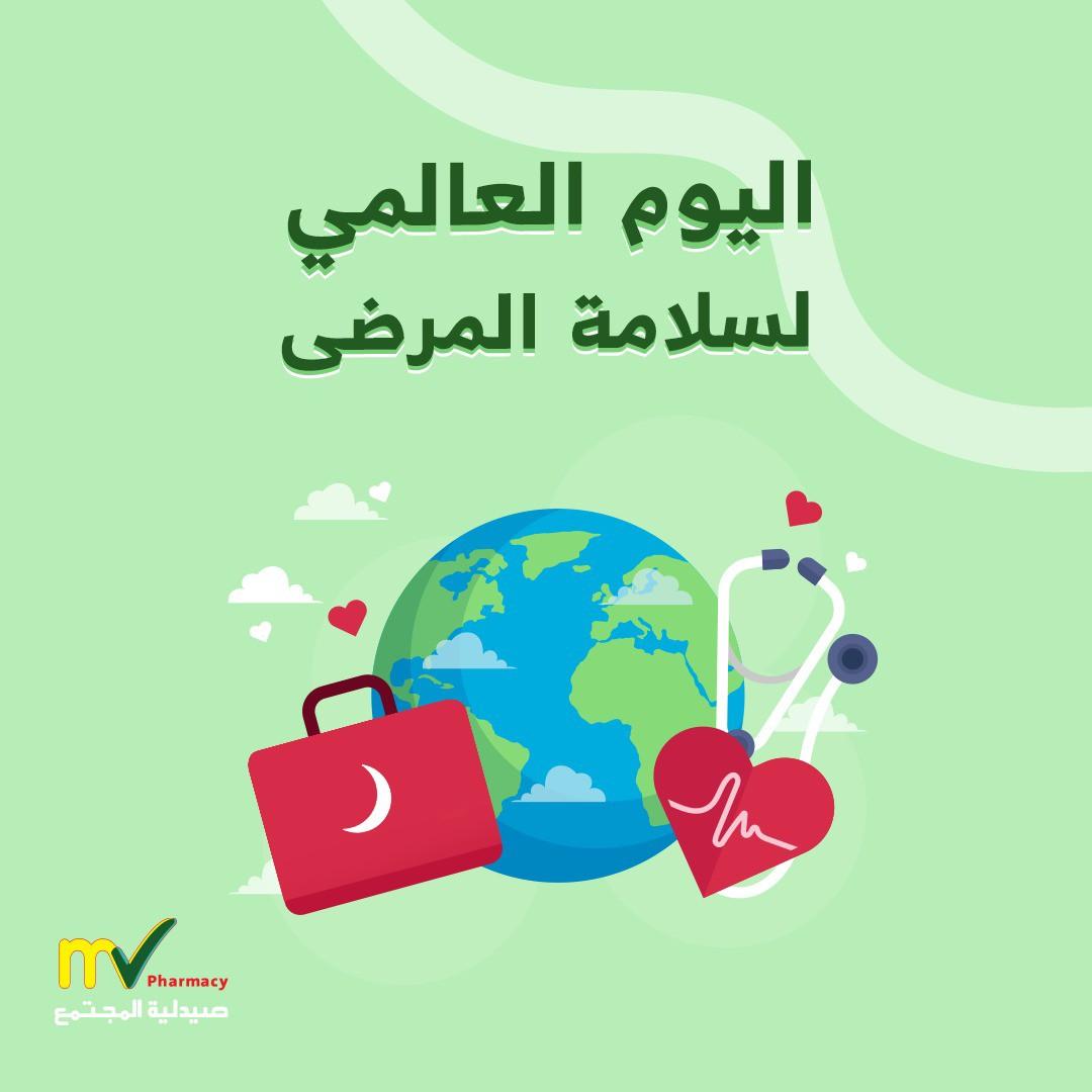 اليوم العالمي لسلامة المرضى