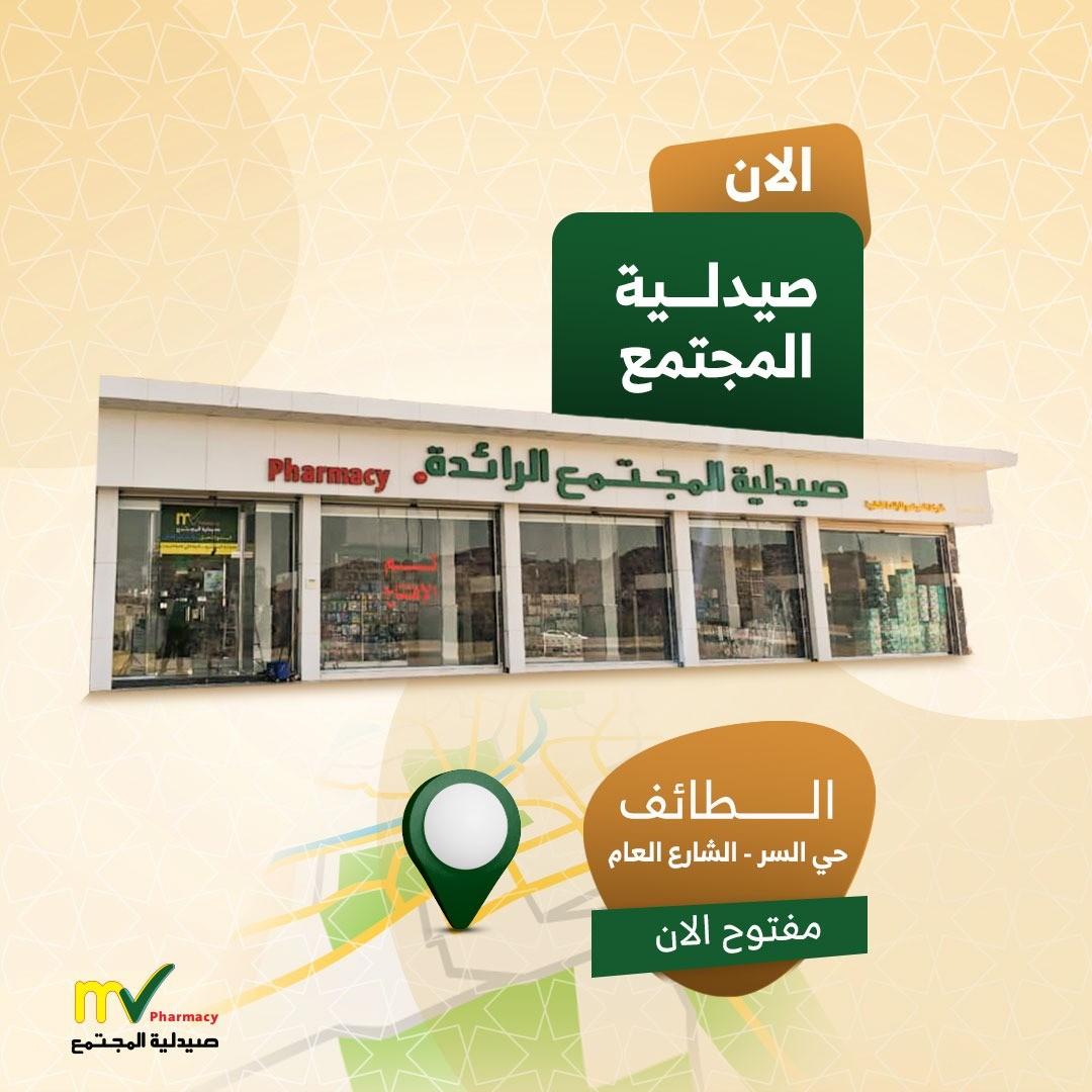 تم بحمد الله افتتاح صيدلية المجتمع بمدينة الطائف