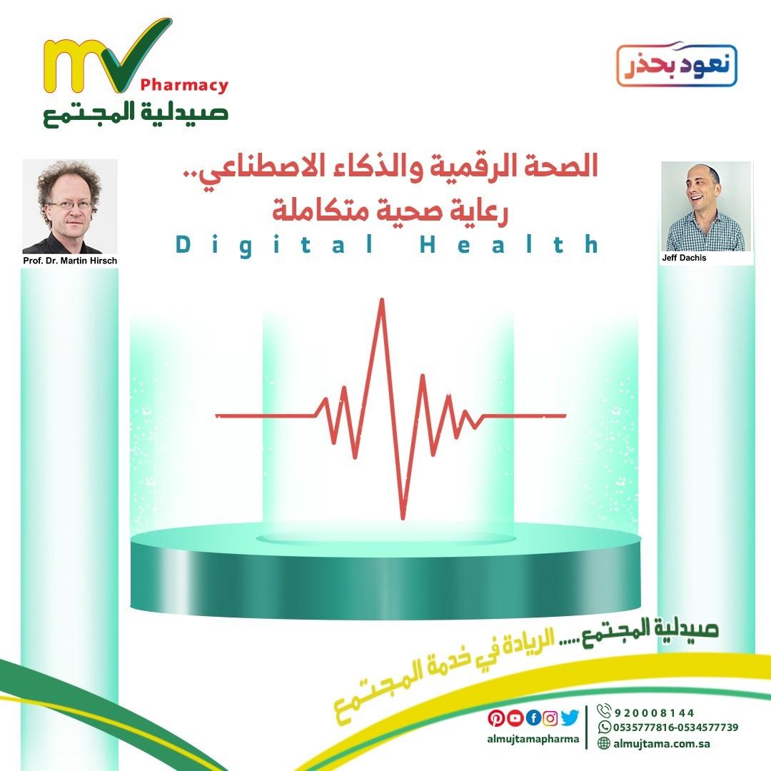 الصحة الرقمية والذكاء الاصطناعي.. رعاية صحية متكاملة