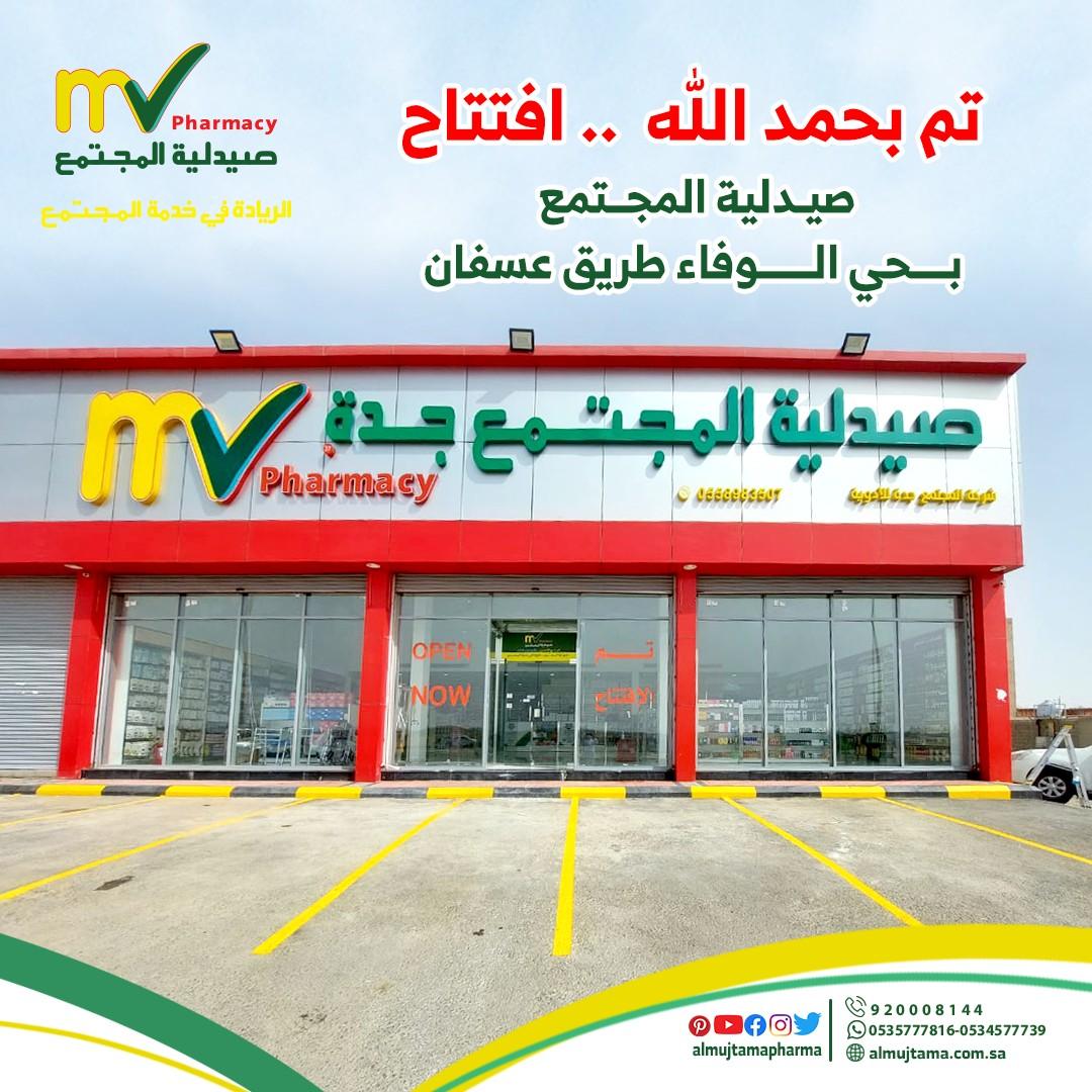 تم بحمد الله افتتاح صيدلية المجتمع صيـدلية المجــتمع   بــــحي الــــــوفاء طريق عسفان
