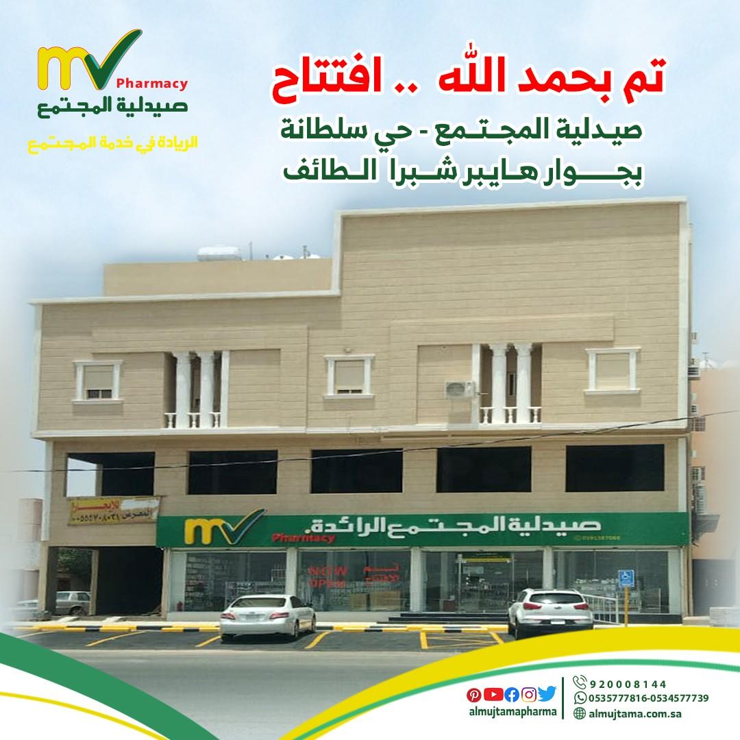 تم بحمد الله #افتتاح صيدلية المجتمع بحي سلطانة بجوار #هايبر شبرا #الطائف