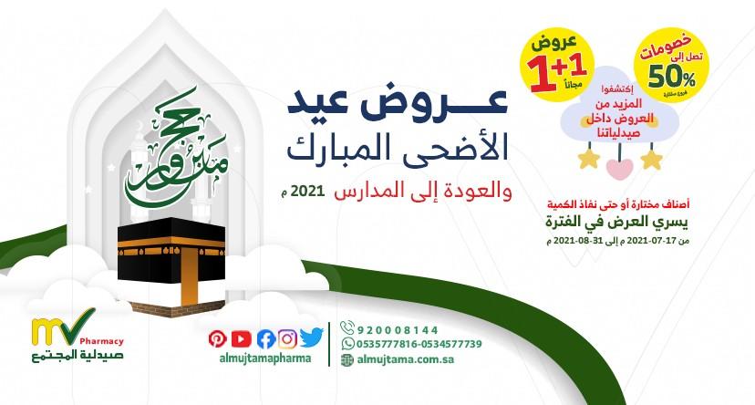 عروض عيد الأضحى والعودة إلى المدارس 2021