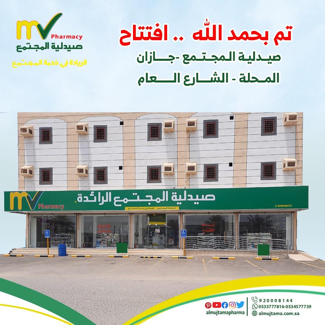 تم بحمد الله افتتاح صيدلية المجتمع بمدينة جازان  المحلة - الشارع العام