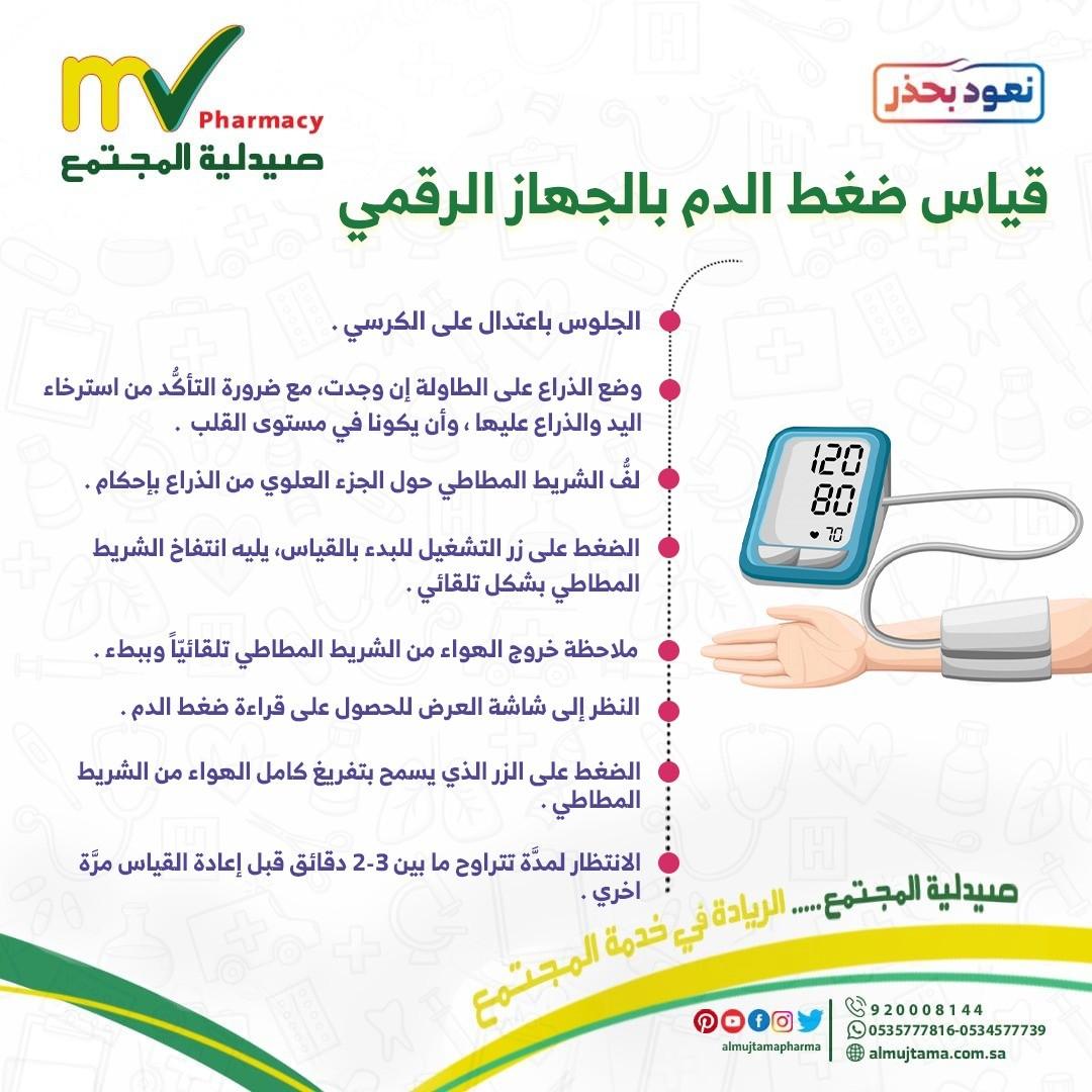 قياس ضغط الدم بالجهاز الرقمي