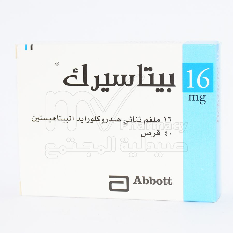 بيتاسيرك 16مجم أقراص