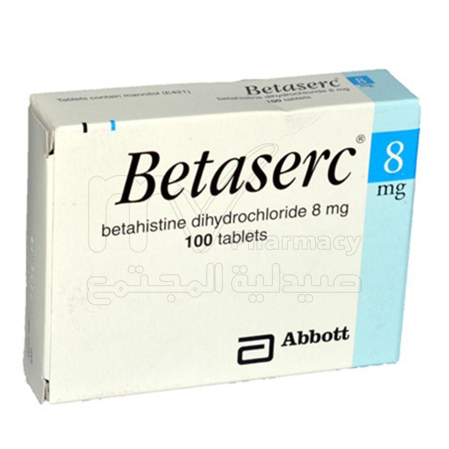 بيتاسيرك 8مجم أقراص