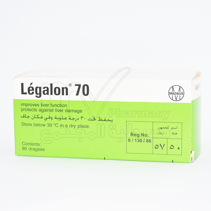 ليجالون 70 أقراص