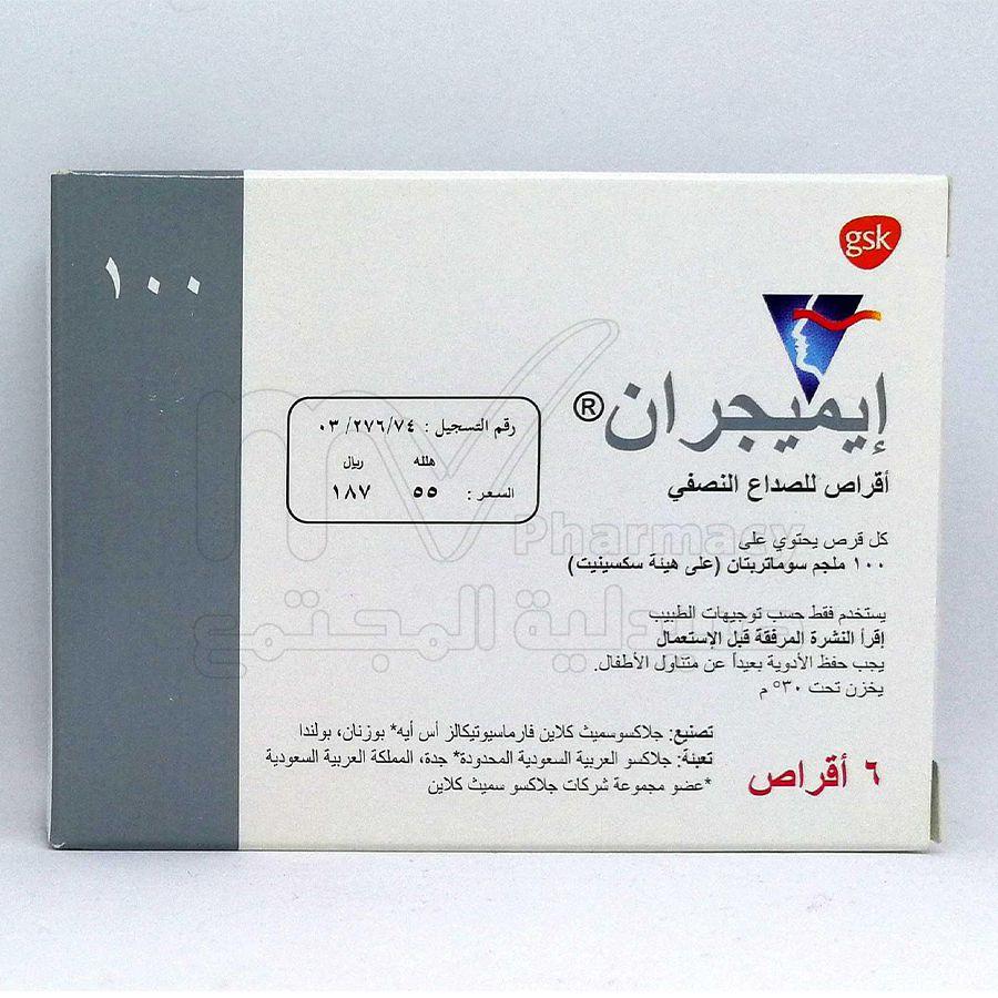 ايميجران 100مجم 6 أقراص