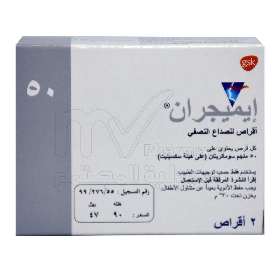 ايميجران 50مجم 2قرص
