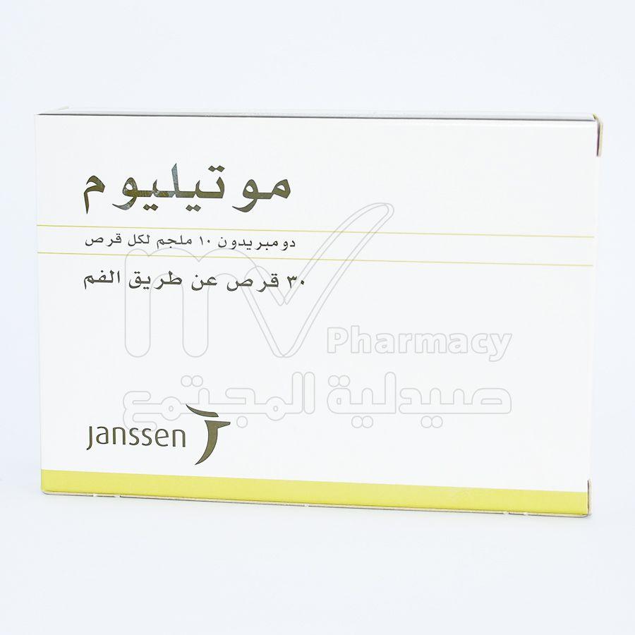 موتيليوم أقراص