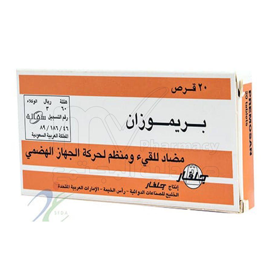 بريموزان أقراص