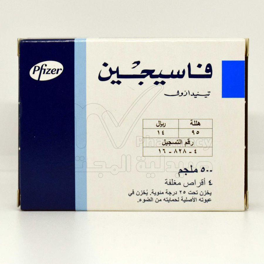 فاسيجين 500مجم أقراص