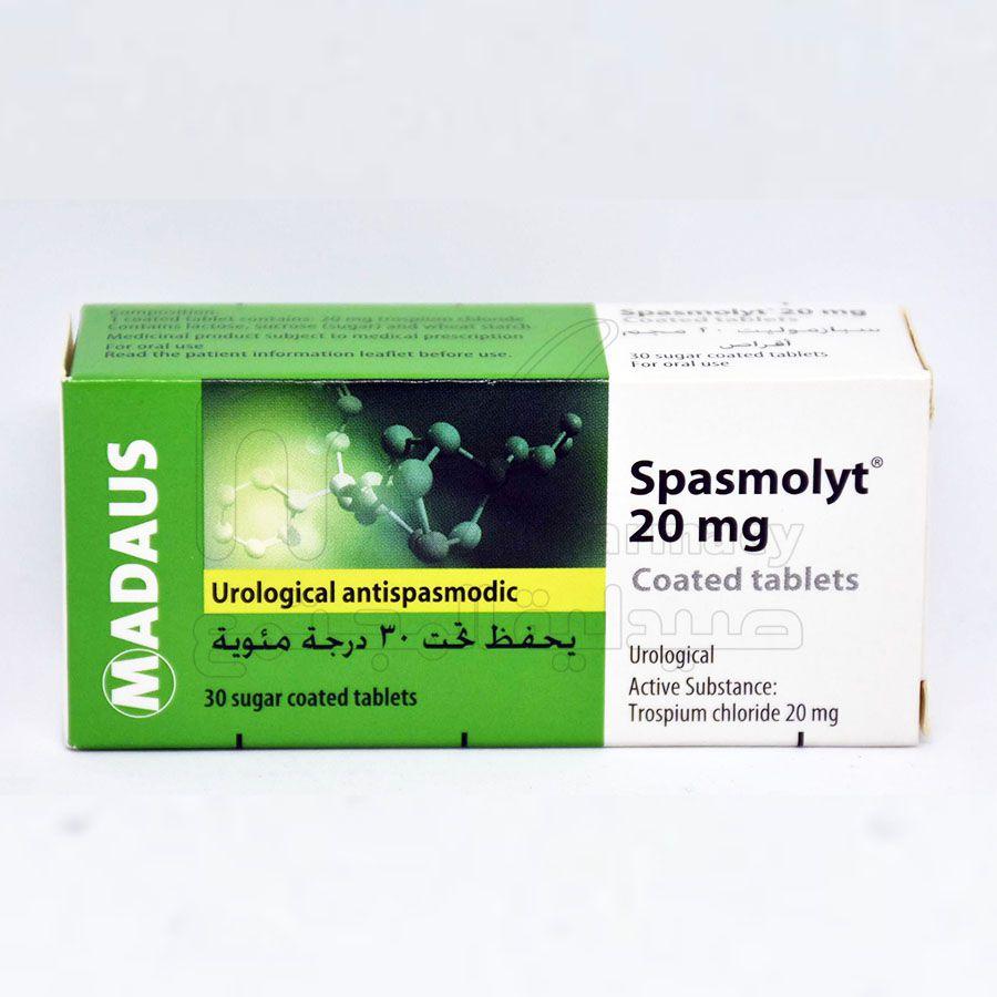 سباسموليت 20مجم أقراص