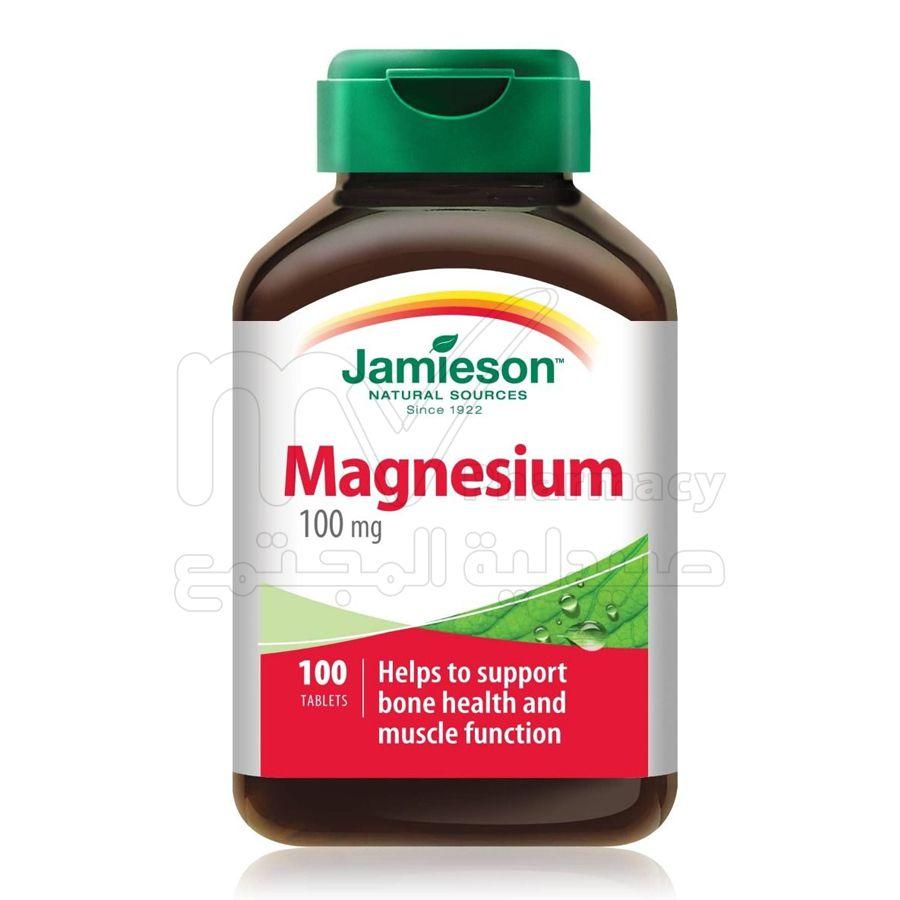 جاميسون ماغنيسيوم