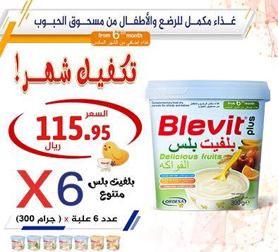 بليفيت غذاء مكمل للرضع والأطفال من مسحوق الحبوب (6 حبات - 300 جم/250جم) متنوع