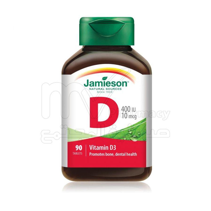 جاميسون فيتامين د3 400 90أقراص