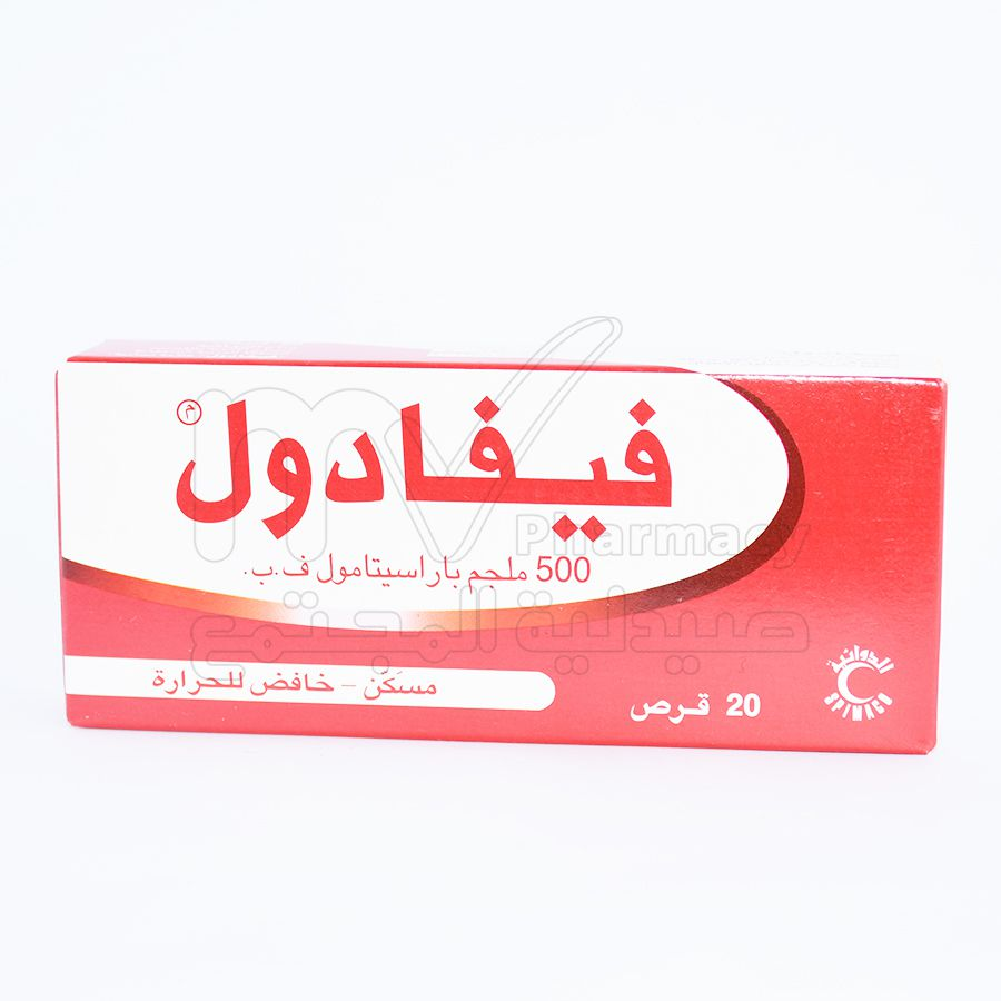 فيفادول أقراص